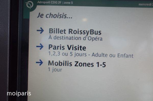空港からパリまでは一番上をタッチ