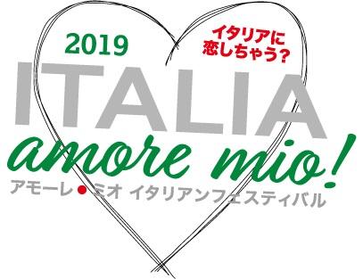 アモーレ・ミオ公式ロゴ