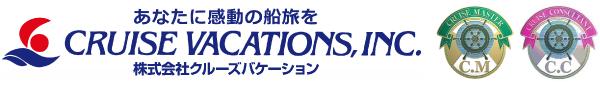 クルーズバケーションロゴ