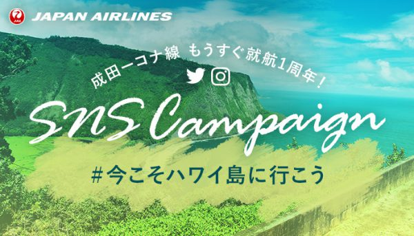 ハワイ州観光局×日本航空×ハワイアン航空