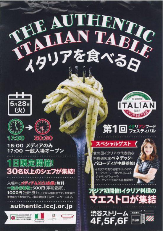 イタリアフードフェスティバルチラシ
