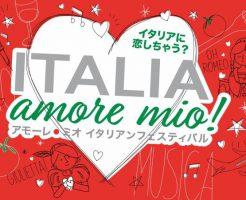 イタリア・アモーレ・ミオ!2019開催決定