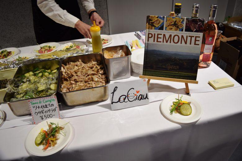 イタリア北部・ピエモンテ州のお料理を提供