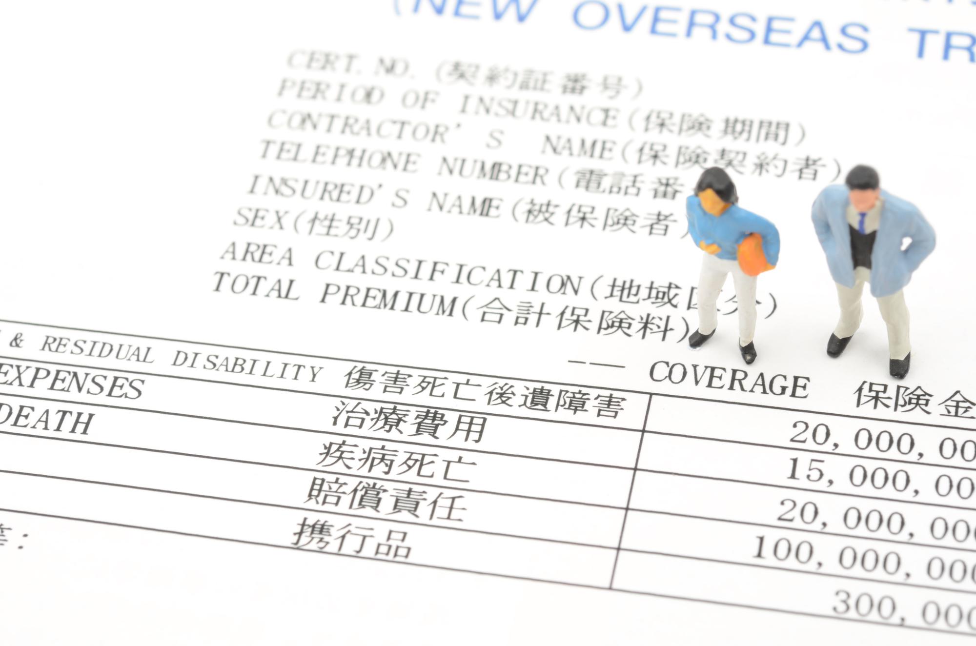 タヒチ、海外旅行保険