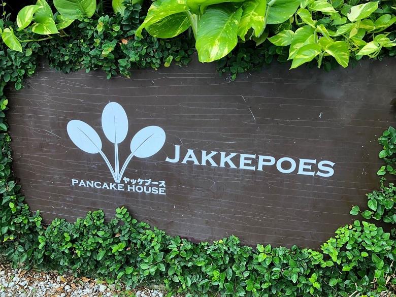 読谷市にお店を構えるパンケーキハウス「JAKKEPOES(ヤッケブース)」