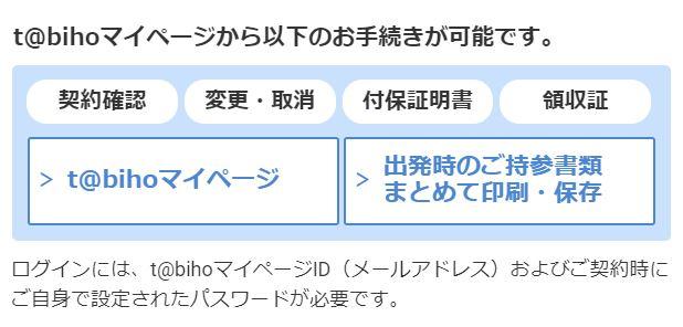 tabihoの例