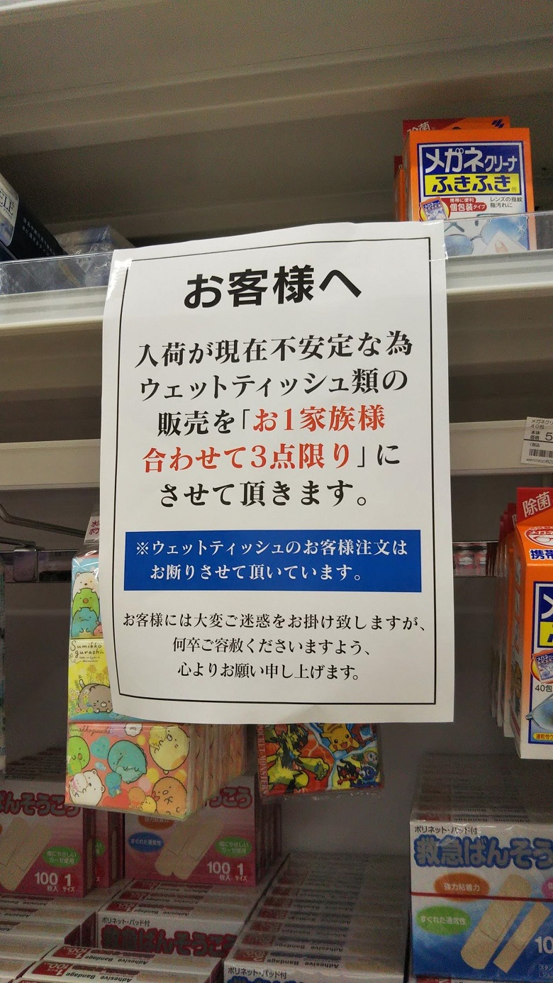 沖縄のウェットティッシュ在庫状況