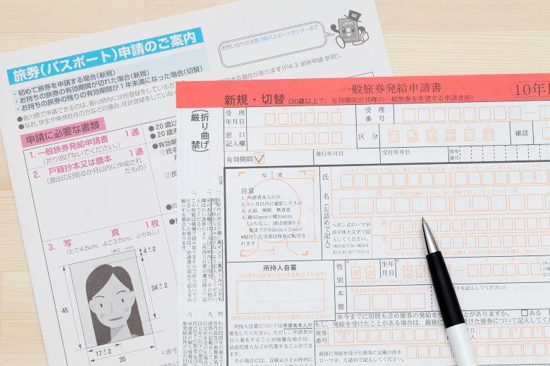 パスポート申請書類は外務省でダウンロード可能