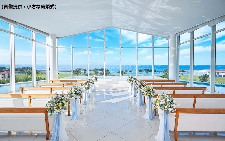 サザンビーチホテル&リゾート沖縄のチャペル