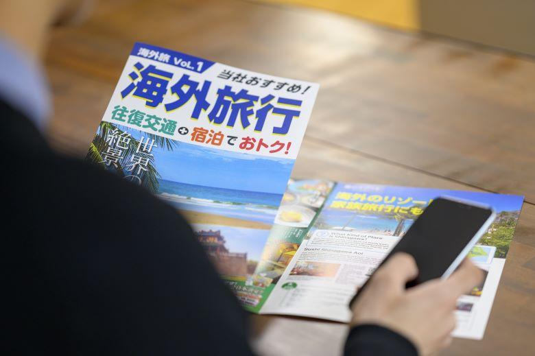 海外旅行のパンフレット