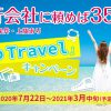【9/25更新】「Go To Travel」キャンペーンに東京発着も適用!?ハネムーンは国内で贅沢に楽しもう